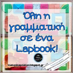 Μια τάξη...μα ποια τάξη Teacher Books, Teacher Resources, Teacher Pay Teachers, Teaching Ideas, New School Year, First Day Of School, First Grade Activities, Greek Language, School Levels