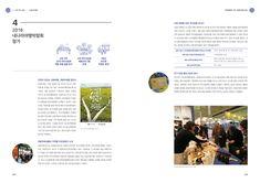 실적보고서_내지4 Book Design Layout, Print Layout, Page Layout, Editorial Layout, Editorial Design, Print Design, Graphic Design, Presentation Layout, Catalog Design