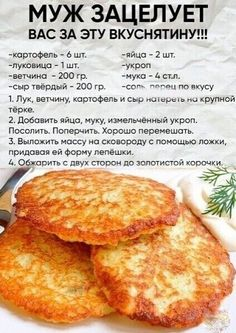 Lithuanian Recipes, Russian Recipes, Vegetarian Recipes, Cooking Recipes, Healthy Recipes, Lean Meals, Cookery Books, Lunch Meal Prep, Snacks Für Party