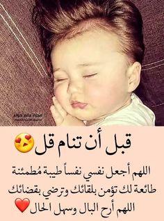 Duaa Islam, Islam Hadith, Islam Quran, Islamic Inspirational Quotes, Religious Quotes, Islamic Quotes, Prayer Quotes, Quran Quotes, Words Quotes