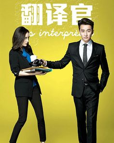 Image result for the interpreter chinese drama