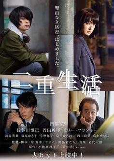 映画『二重生活』 大ヒット上映中!
