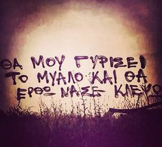 Image in greek quotes collection by on We Heart It Favorite Quotes, Best Quotes, Love Quotes, Rap Quotes, Funny Quotes, Graffiti Quotes, Street Quotes, Flirty Quotes, Quotes About Love And Relationships