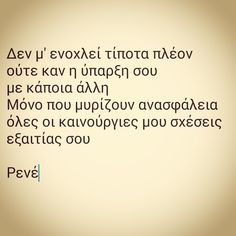 Ρενέ Sign Quotes, Funny Quotes, I Love You, My Love, Greek Quotes, True Stories, Wise Words, Best Quotes, Psychology