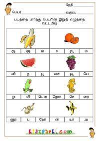 Beginning Consonants Worksheets,Tamil Teachers Resources,Printable Activity Sheets Worksheet For Class 2, Worksheets For Grade 3, Hindi Worksheets, Letter Worksheets, Kindergarten Worksheets, Printable Worksheets, Printables, Free Printable, Activity Sheets For Kids