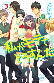 Kiss Him Not Me (Watashi ga Motete Dousunda) hilarious manga is a favorite of mine. It's getting an anime airing October 2016