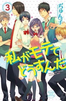 Kiss Him Not Me (Watashi ga Motete Dousunda) hilarious manga is a favorite of mine. It's getting an anime airing October 2016