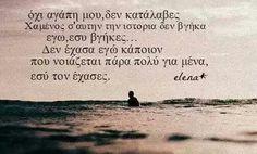 Εσυ αγαπη μου...