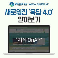 옥답4.0 '지식 OnAir ' 가이드 카드뉴스