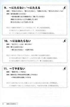 This practice workbook was written for those taking the level of the Japanese Language Placement Test (JLPT), but it can be used by any advanced Japanese language student to improve their grammar. Japanese Verbs, Japanese Grammar, Japanese Phrases, Reading Passages, Reading Comprehension, Sentence Examples, Japanese Language Proficiency Test, Language Study, Foreign Language