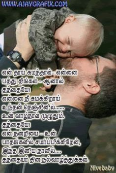 12 Best மகளதகரம Images Tamil Kavithaigal Father Pai