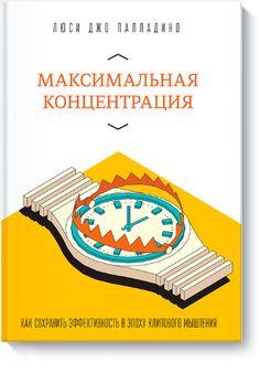 Книгу Максимальная концентрация можно купить в бумажном формате — 590 ք, электронном формате eBook (epub, pdf, mobi) — 349 ք.