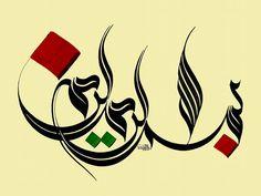 Besmele Bismillah Calligraphy, Arabic Calligraphy Art, Arabic Art, Calligraphy Letters, Caligraphy, Tumblr Iphone Wallpaper, Alphabet, Rock Crafts, Line Art