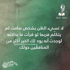 bcb004b5b2e0a6e562ac82a791cf6805 اقوال وحكم   كلمات لها معنى   حكمة في اقوال   اقوال الفلاسفة حكم وامثال عربية