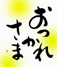 """""""筆文字""""で応援!!『人生に息吹を与えるあなただけの言葉』 Self Realization, Meditation, Inspirational Quotes, Words, Happy, Calligraphy, Character, Japanese Words, Messages"""