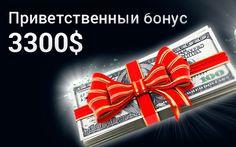 Бонус на депозит от казино NetGame на деньги.  Онлайн казино NetGame, в котором выгодно играть на реальные деньги, предоставит щедрые предложения в виде дополнительных бонусов.