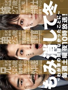 The Kitazawas: We Mind Our Own Business - Japanese Drama Series Japanese Show, Japanese Drama, Drama Series, Kdrama, Mindfulness, Film, Tv, Business, Print Design