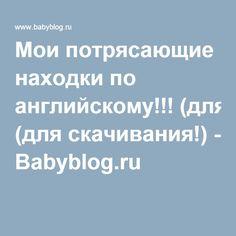 Мои потрясающие находки по английскому!!! (для скачивания!) - Babyblog.ru