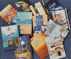 Doodle Quotes, Creative Instagram Photo Ideas, Girls Dp Stylish, Quotes From Novels, Urdu Thoughts, Urdu Words, Best Novels, Wattpad Books, Urdu Novels
