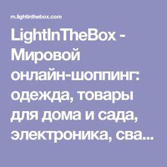 LightInTheBox - Мировой онлайн-шоппинг: одежда, товары для дома и сада, электроника, свадебные наряды