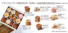 パティスリー・ナチュール・シロモト/Item