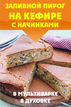 мультиварке Nutritional Yeast Recipes, Pastry Cake, Banana Bread, Food And Drink, Yummy Food, Sweets, Baking, Desserts, Cakes