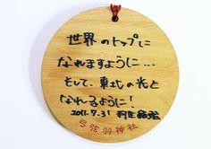 羽生選手を応援の絵馬ずらり…神戸・弓弦羽神社  http://osaka.yomiuri.co.jp/e-news/20140206-OYO1T00692.htm?from=main3  神社の名称は近くにあった森に由来するといい、澤田政泰宮司(60)は「羽生選手とは強い縁を感じる。ぜひ金メダルを取って」とエールを送る。