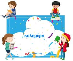 Εικόνες Top για καλημέρα - eikones top Kids Reading, Art Images, Vector Art, This Is Us, Family Guy, Clip Art, Fictional Characters, Reading, Vectors