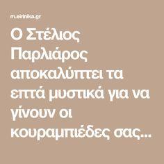 O Στέλιος Παρλιάρος αποκαλύπτει τα επτά μυστικά για να γίνουν οι κουραμπιέδες σας αφράτοι και τραγανοί   eirinika.gr