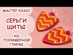 bargela EARRINGS SOLID Polymer Clay ♦ ♦ MASTER CLASS ANNAORIONA - YouTube