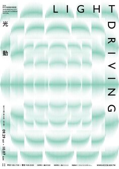 光動 Light Driving on Behance Dm Poster, Poster City, Poster Design, Poster Layout, Graphic Design Posters, Typography Poster, Graphic Design Typography, Graphic Design Illustration, Branding Design