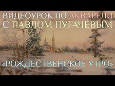 Живопись акварелью с Павлом Пугачёвым «Рождественское утро» Art&Metier - YouTube