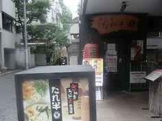 讃岐庵 たれ半 - 10 Ichibanchō, Chiyoda-ku, Tōkyō / 東京都千代田区一番町10 ウエストビル 1F