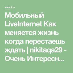 Мобильный LiveInternet Как меняется жизнь когда перестаешь ждать | nikitaqa29 - Очень Интересный Дневничок |