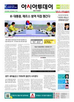 아시아투데이 ASIATODAY 1면 20150609(화)