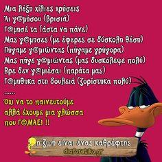 , Greek Quotes, Hilarious, Funny, Lol, Sayings, Words, Memes, Humor, Lyrics