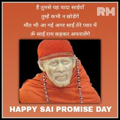You And I, Love You, Sai Baba Photos, Baba Image, Lord Murugan, Om Sai Ram, My Father, Album Photos, Happy