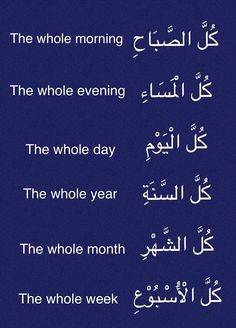 Arabic Sentences, Arabic Phrases, Arabic Words, Learn English Words, English Phrases, Arabic Conversation, English Vocabulary List, Learn Arabic Alphabet, Learn Arabic Online