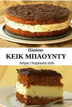 Bountry Cake is a luscious cake which mimics the chocolate bars as it is filled with coconut cream and topped with chocolate! Delicious Cake Recipes, Best Cake Recipes, Sweets Recipes, Greek Desserts, Kinds Of Desserts, Sweets Cake, Cupcake Cakes, Cupcakes, Vanilla Recipes