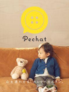 Pechat(ペチャット)| ぬいぐるみをおしゃべりにするボタン。 https://pechat.jp/