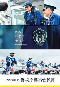 採用パンフレット・ポスター | 採用情報 | 平成30年度警視庁採用サイト Layout Design, Web Design, Graphic Design, Corporate Profile, Wanted Ads, Company Profile, Advertising, Banner, Japan
