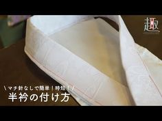 マチ針なしで簡単!時短にもなる半衿の付け方をプロがご紹介 - YouTube Japanese Kimono, Japanese Fashion, Couture, Womens Fashion, Outfits, Clothes, Kimonos, Japan Fashion, Suits