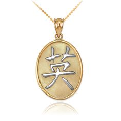 "Two-Tone Gold Chinese ""Courage"" Symbol Oval Pendant Necklace Family Symbol, Chinese Symbols, Oval Pendant, Metal Necklaces, Diamond Jewelry, Pendant Necklace, Gold"
