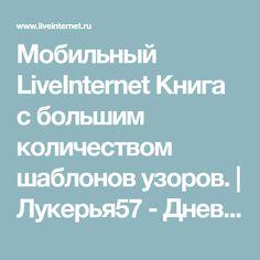 Мобильный LiveInternet Книга с большим количеством шаблонов узоров. | Лукерья57 - Дневник Лукерья57 |