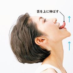Pin on 老け顔 Yoga Facial, Face Yoga, Healthy Beauty, Health And Beauty, Life Hackers, Natural Beauty Recipes, Face Exercises, Beauty Habits, Face Massage
