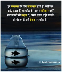 Whatsapp DP image in Hindi Motivational Picture Quotes, Inspirational Quotes With Images, Love Quotes, Sanskrit Quotes, Vedic Mantras, Sandeep Maheshwari Quotes, Kabir Quotes, Knowledge Quotes, Gk Knowledge