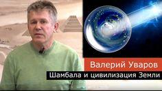 Шамбала и цивилизация Земли. Валерий Уваров.