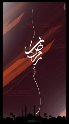 ramadan karim by islam soufellou, via Behance Calligraphy Name, Islamic Art Calligraphy, Caligraphy, Flower Background Wallpaper, Flower Backgrounds, Islamic Events, Allah, Tattoo Lettering Fonts, Typography