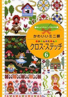 CROSS STITCH EMBROIDERY Vol 6  Japanese Craft Book by pomadour24, ¥1200