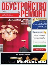 Обустройство & ремонт №7 2014  http://mirknig.com/jurnaly/arhitektura_i_stroitelstvo/1181676467-obustroystvo-remont-7-2014.html